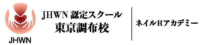 JHWN認定校|東京調布校